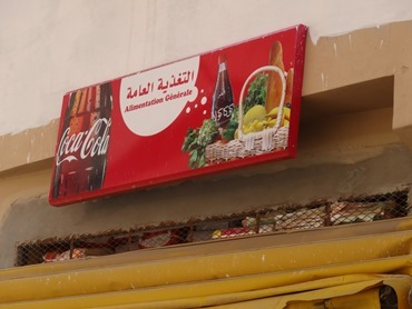 75.  Taroudant, Morocco