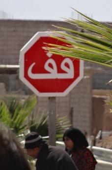 79a.  Taroudant, Morocco stop sign