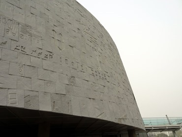 118. Alexandria library