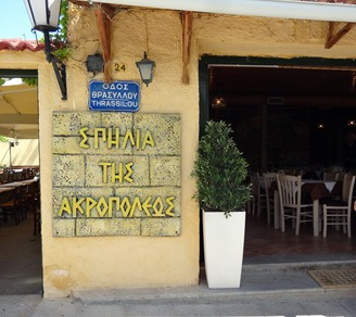 263. Athens Lunch