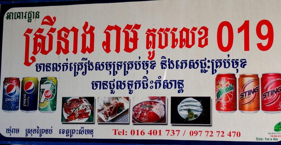 152. Sihanoukville, Cambodia